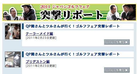 2011ジャパンゴルフフェア 突撃レポート